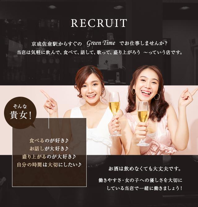 sp_recruit_img